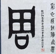 姓氏文化--韦氏名字作品欣赏