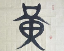 姓氏文化--黄氏名字作品欣赏