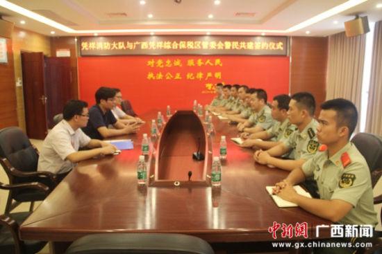凭祥消防与广西凭祥综合保税区管委会签订警民共建协议