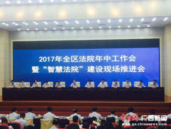 """广西法院召开年中工作会 推进""""智慧法院""""建设"""