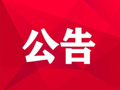 第七届全国道德模范广西候选人名单公示(共10名)