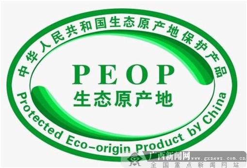打造生态原产地保护产品 补品牌短板
