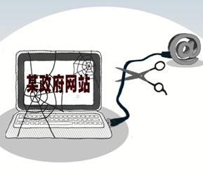 南宁157个政府网站被永久下线