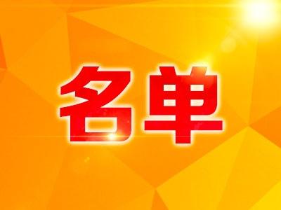 """关于2021年""""广西勤廉先进个人""""拟表彰人选的公示"""
