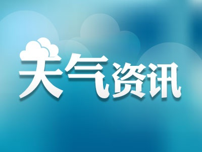 """台风""""韦帕""""对广西影响结束 炎热天气即将返场"""