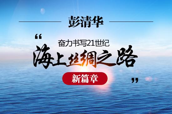彭清华:奋力书写21世纪海上丝绸之路新篇章