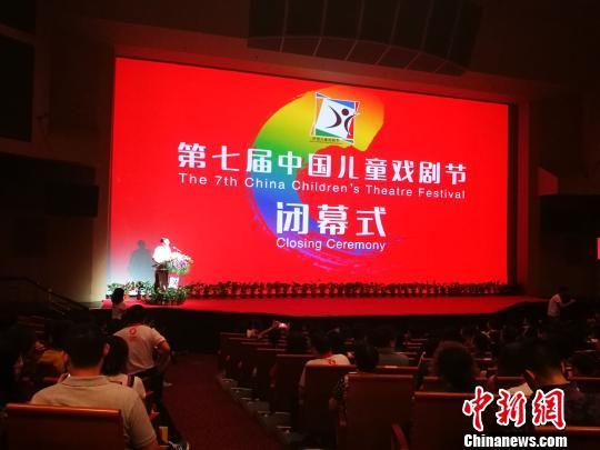 第七届中国儿童戏剧节落幕 达成《北京共识》