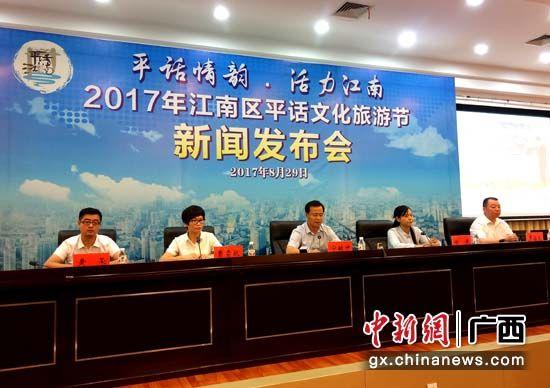 2017年南宁江南区平话文化旅游节9月举办