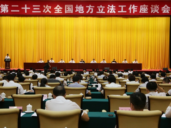 第二十三次全国地方立法座谈会第二次全体会议召开