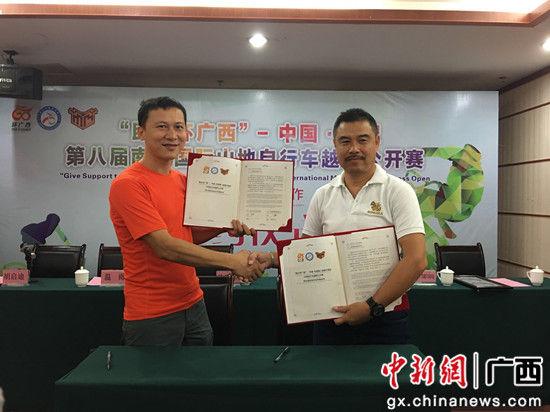 第八届中国·东盟南宁国际山地自行车越野公开赛车队组织签订友好合作协议