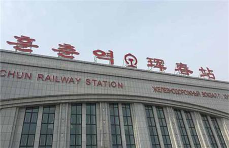 珲春告别无铁路时代!高铁串起边境文化与经贸