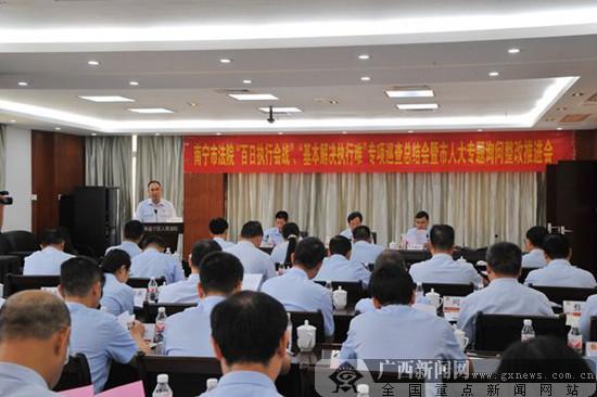 南宁市中级法院召开全市法院执行工作会议