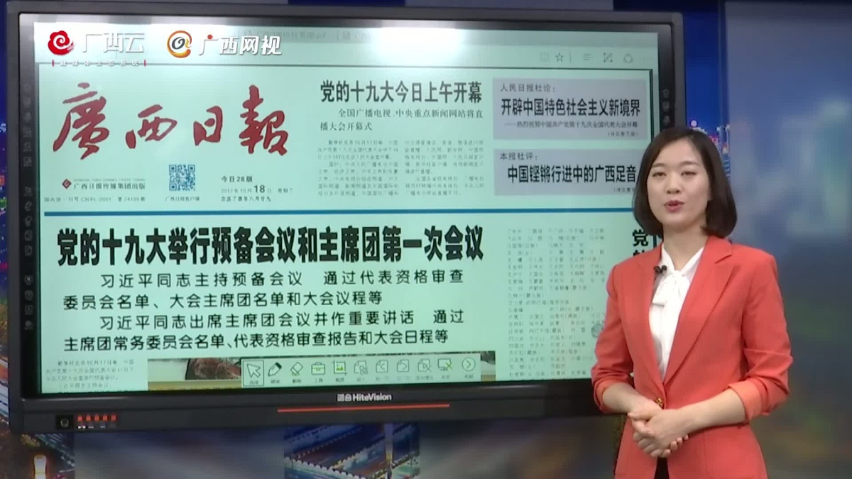 《三分钟读广西日报》10.18(上)
