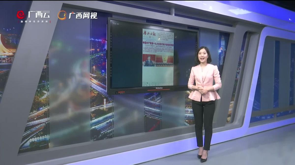 《三分钟读广西日报》10月19(上)