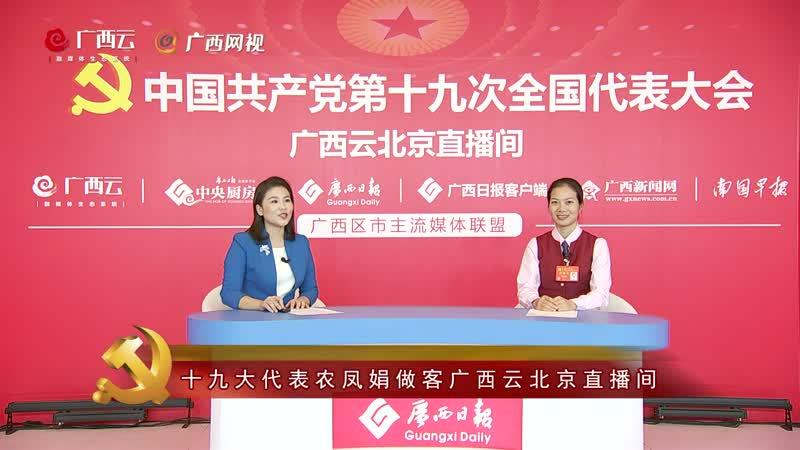 十九大代表农凤娟做客广西云北京直播间