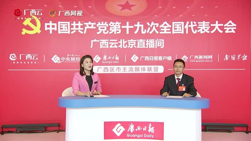 十九大代表丘柳滨做客广西云北京直播间