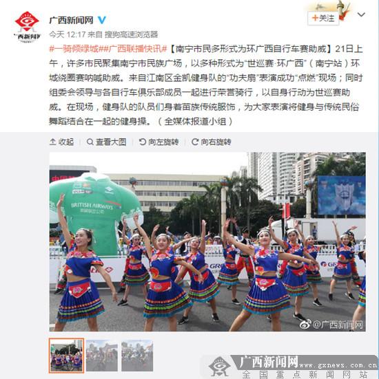 南宁市民多形式为环广西自行车赛助威