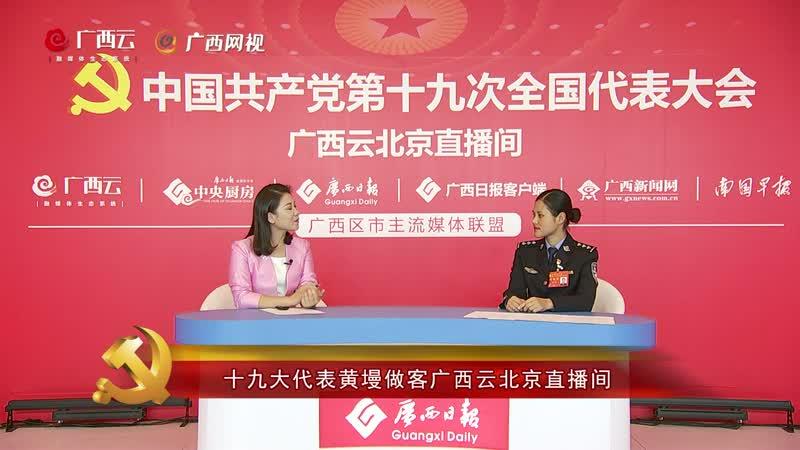 十九大代表黄墁做客广西云北京直播间