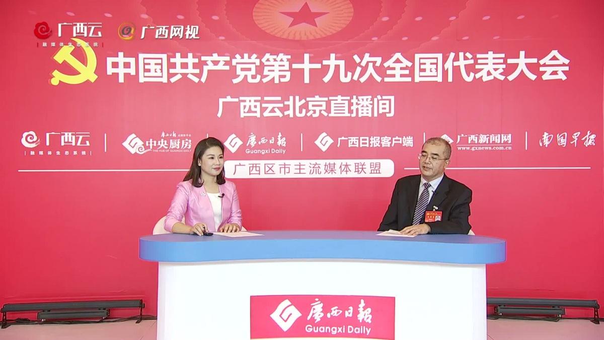 十九大代表陈建军做客广西云北京直播间