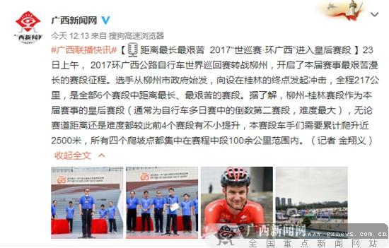 """2017""""世巡赛·环广西""""进入皇后赛段"""
