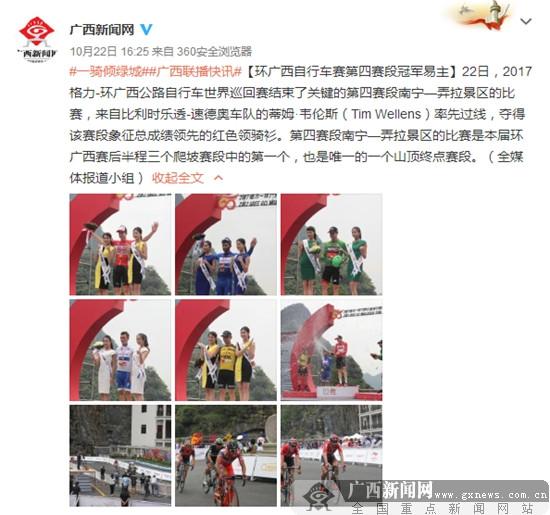 环广西自行车赛第四赛段冠军易主