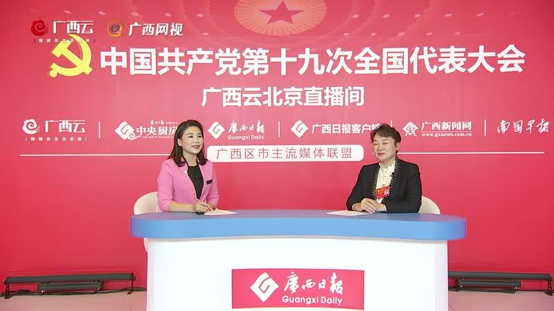 十九大代表王革冰做客广西云北京直播间