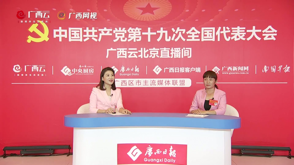 十九大代表韦美芬做客广西云北京直播间