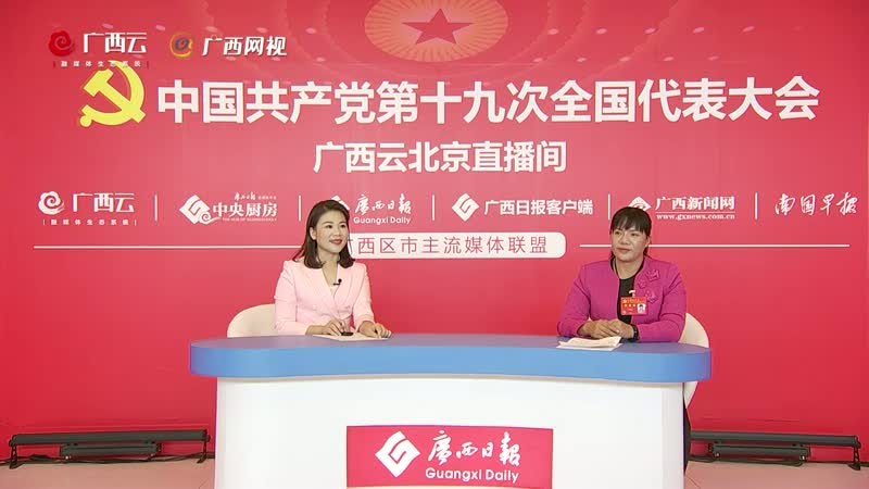 十九大代表兰燕云做客广西云北京直播间