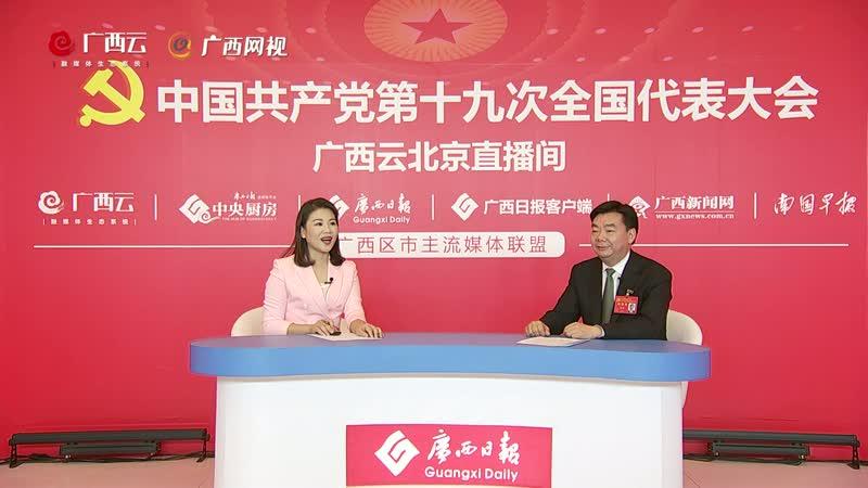 十九大代表康维做客广西云北京直播间