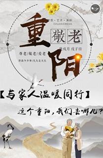 【H5】重阳节:陪老人出去走走吧!