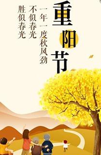 【H5】重阳节祝福贺卡
