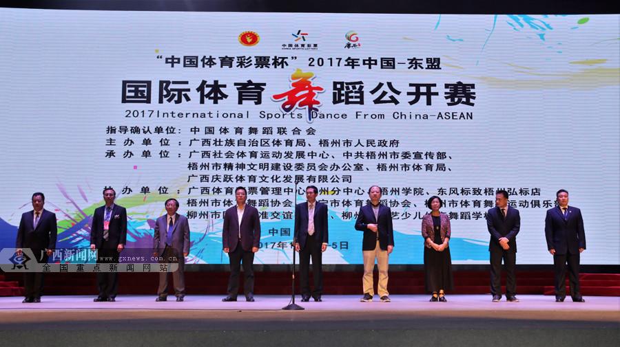 2017中国―东盟国际体育舞蹈公开赛在梧州举行