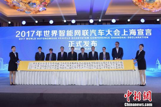 2017世界智能网联汽车大会在沪召开