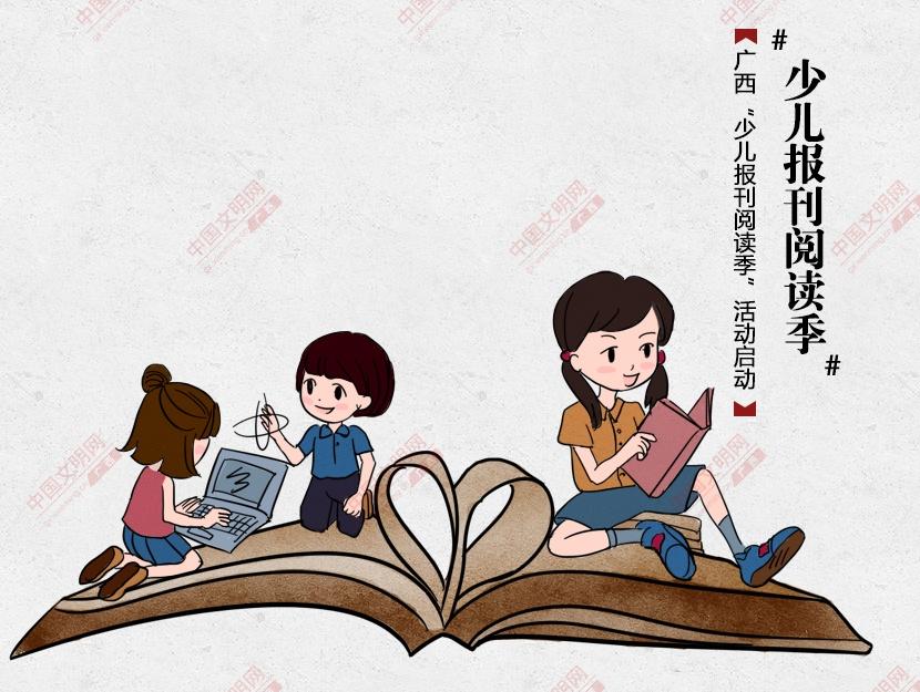 """广西""""少儿报刊阅读季""""活动启动"""