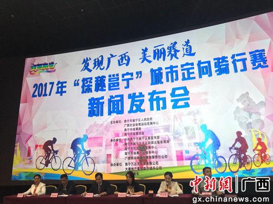 广西南宁将办首届城市定向骑行赛