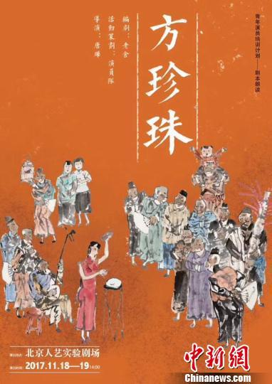 北京人艺剧本朗读再现老舍名作《方珍珠》