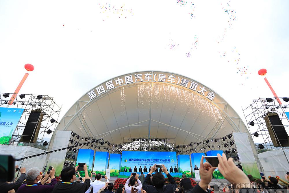 高清:第四届中国汽车(房车)露营大会精彩纷呈
