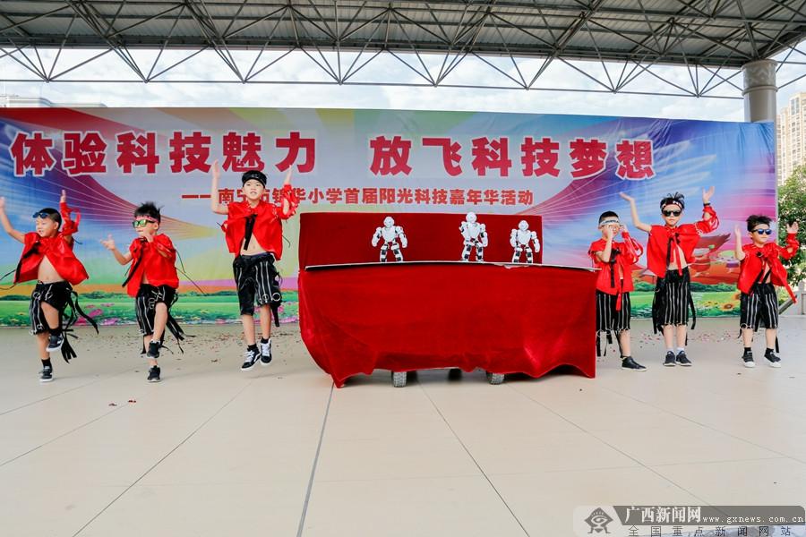南宁市锦华小学举行首届科技嘉年华活动