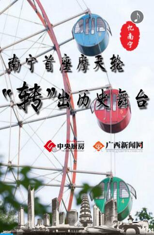 """H5:南宁首座摩天轮""""转""""出历史舞台"""