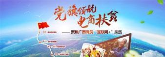 """黨旗領航 電商扶貧——聚焦廣西黨員""""互聯網+""""扶貧"""