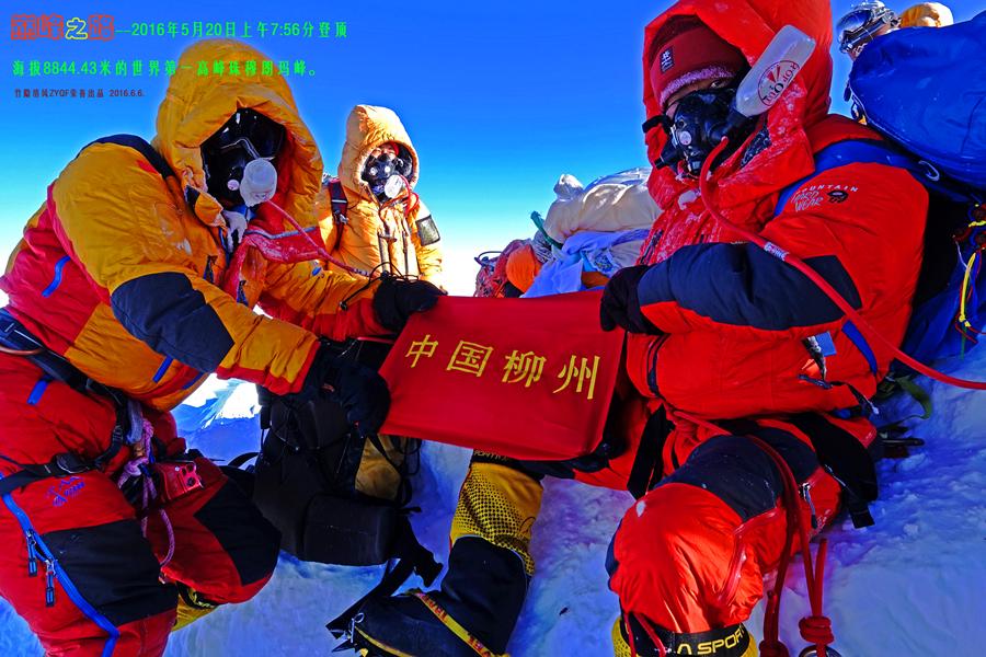 """刘政:挑战""""7+2""""世界极限点"""