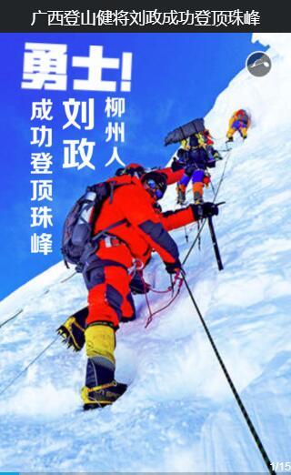广西登山健将刘政成功登顶珠峰