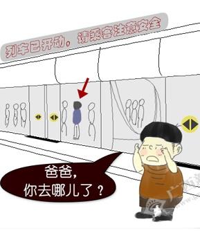"""【新桂漫画】""""公鸡带仔"""""""