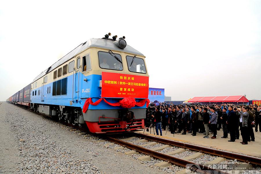 首趟由广西发出直达欧洲的中欧班列开行