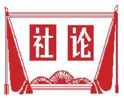 广西日报社论:新时代的人民政协大有可为