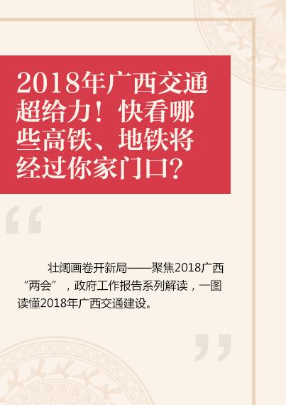 2018年广西交通超给力!快看哪些高铁、地铁将经