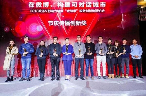 2018政务V影响力峰会:南宁市委宣传部获节庆传播创新奖