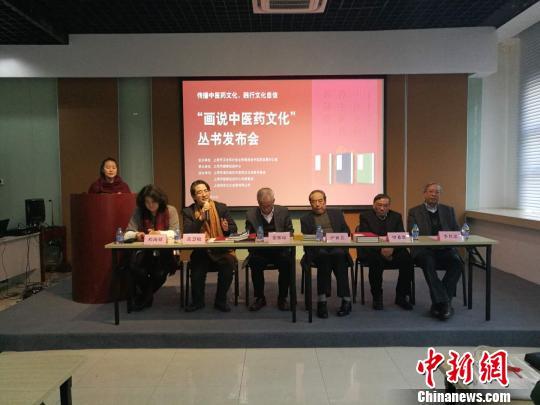 """中英对照""""画说中医药文化""""丛书上海首发"""