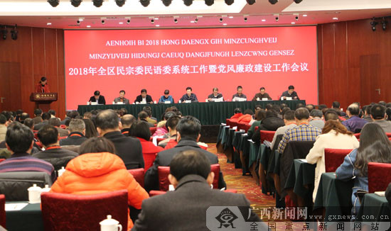 2018年全区民宗委民语委系统工作会议在南宁召开