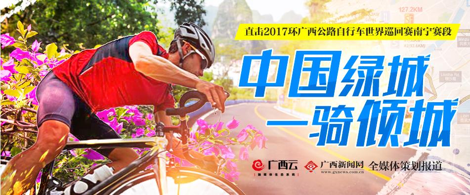 2017环广西公路自行车世界巡回赛